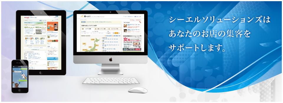 千葉県ヤフーロコ正規代理店地域パートナー・食べログ正規販売代理店